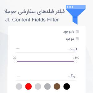 فیلتر فیلدهای سفارشی در جوملا با JL Content Fields Filter