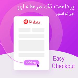 پرداخت تک مرحله ای جی تو استور با ایزی چک اوت Easy Checkout J2store