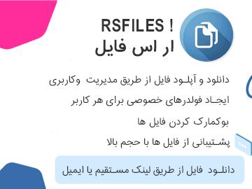 مدیریت دانلود و آپلود فایل در جوملا با کامپوننت ار اس فایل | RsFiles