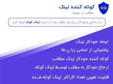 پلاگین کوتاه کننده لینک مطالب و مقالات در جوملا