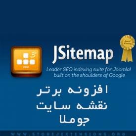 کامپونت قدرتمند ایجاد نقشه سایت جوملا JSitemap