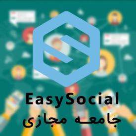 ساخت شبکه اجتماعی و جامعه مجازی EasySocial