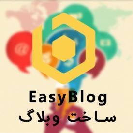 افزونه  EasyBlog برای ساخت سیستم وبلاگ در جوملا
