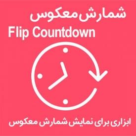 نمایش شمارش معکوس در جوملا با ماژول Flip Countdown