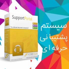 افزونه پشتیبانی و تیکت دهی Freestyle Support Portal