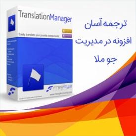 ترجمه افزونه ها در مدیریت جوملا با FREESTYLE TRANSLATION MANAGER