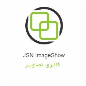ایجاد گالری تصاویر زیبا و خلاقانه با JSN IMAGESHOW PRO
