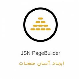 ایجاد صفحات حرفه ای و آسان با JSN PageBuilder 2 Pro