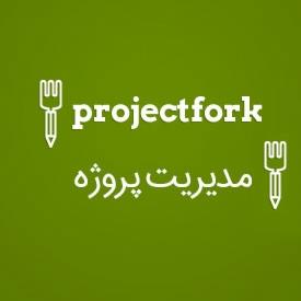 مدیریت پیشرفته و حرفه ای پروژه ها با PROJECTFORK