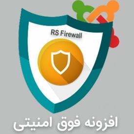 افزونه پیشرفته فوق امنیتی و محبوب RSFirewall