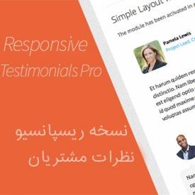 نمایش نظرات مشتریان با Responsive Testimonials Pro