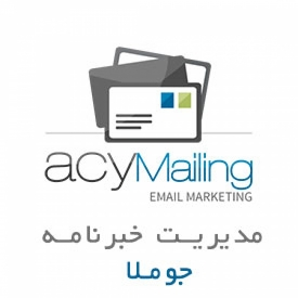 کامپونت مدیریت حرفه ای خبرنامه AcyMailing