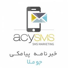 کامپونت قدرتمند و حرفه ای مدیریت پیامک AcySMS