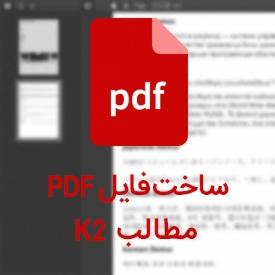 ساخت فایل PDFc با CMK2PDF از مطالب K2 با پشتیبانی از زبان فارسی