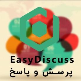 افزونه فوق حرفه ای و پیشرفته پرسش و پاسخ EasyDiscuss