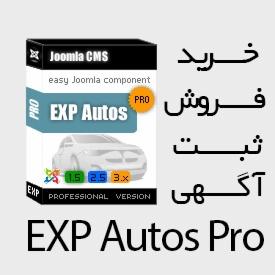 افزونه مشهور و محبوب فروش خودرو و ثبت آگهی EXP AUTOS PRO