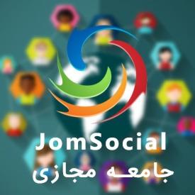 کامپوننت ایجاد شبکه اجتماعی و جامعه مجازی JomSocial