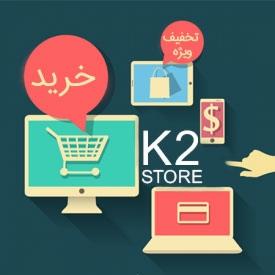 کامپونت فروشگاه ساز با امکانات کامل K2STORE