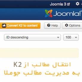 پلاگین انتقال مطالب K2 به جوملا FOOBLA K2 TO CONTENT