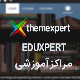 قالب Eduxpert برای مراکز آموزشی و خدماتی