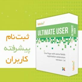سفارشی سازی پیشرفته و حرفه ای ثبت نام پیش فرض جوملا با Ultimate User