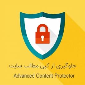 جلوگیری از کپی مطالب با yKhoon Content Protector Advanced Edition