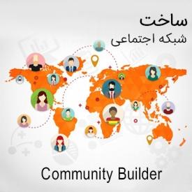ساخت پروفایل و شبکه اجتماعی برای کاربران با Community Builder