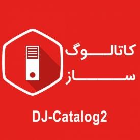 ساخت کاتالوگ در هر زمینه ای با DJ-Catalog2