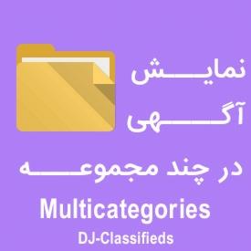 نمایش آگهی های دیجی کلس فیلد در چند مجموعه با Multicategories