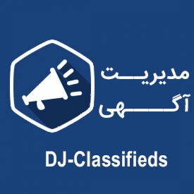 مدیریت و ایجاد دایرکتوری آگهی ها برای جوملا با DJ-Classifieds