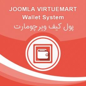 شارژ حساب کاربری در ویرچومارت با Virtuemart Wallet System