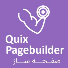 ساخت انواع صفحات پویا و جذاب در جوملا با Quix Pagebuilder