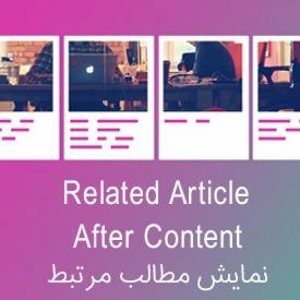 نمایش مطالب مرتبط با Related Article After Content