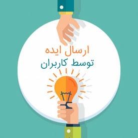 ارسال ایده و پیشنهاد توسط کاربران با User Ideas