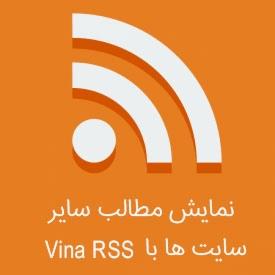 نمایش فید های آر اس اس با Vina RSS News Ticker