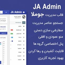 قالب متفاوت و بی نظیر JA Admin برای مدیریت جوملا