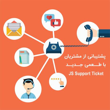 پشتیبانی از مشتریان با طعمی جدید با افزونه JS Support Ticket Pro