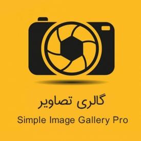 ایجاد گالری تصاویر در جوملا با افزونه Simple Image Gallery Pro