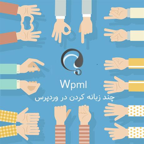ساخت سایت چند زبانه در وردپرس با افزونه Wpml