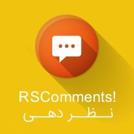مدیریت و ارسال نظرات در جوملا توسط افزونه RSComments