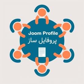 ساخت پروفایل های اختصاصی برای کاربران با Joom Profile