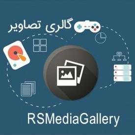 نمایش و ایجاد گالری تصاویر در جوملا توسط افزونه RSMediaGallery