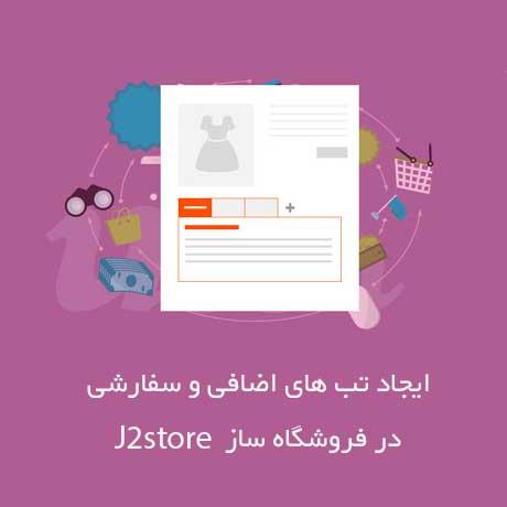 افزونه ایجاد تب های سفارشی در فروشگاه ساز J2store