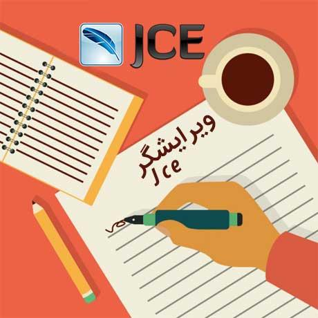 با Jce ویرایشگر متن جوملا را  پیشرفته تر از قبل کنید