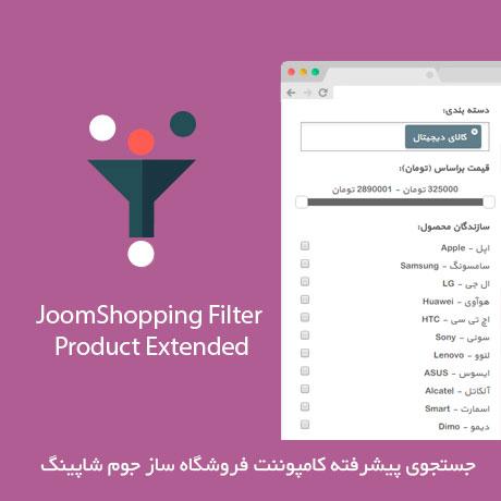 ساخت جستجوی پیشرفته در جوم شاپینگ با Filter Product Extended