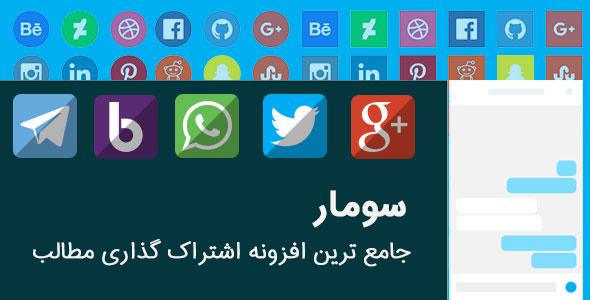 سومار کامل ترین افزونه اشتراک گذاری در شبکه اجتماعی ایرانی و جهانی