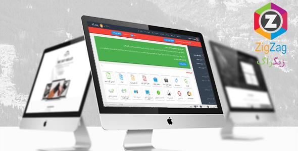 اولین و مدرن ترین قالب مدیریت جوملا با نام زیگزاگ