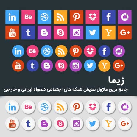 زیما جامع ترین ماژول نمایش شبکه های اجتماعی دلخواه ایرانی و خارجی