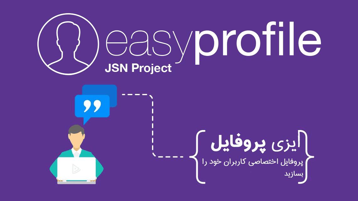 افزونه پروفایل ساز اختصاصی Easy Profile