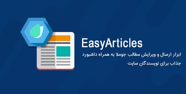ابزار ارسال و ویرایش مطالب جوملا به همراه داشبورد نویسندگان با EasyArticles